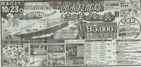 2019.10.23-25にっぽん丸クルーズTRINITY - 藤川いずみのKOTOトコトコ演奏旅行記