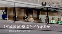 皇位継承、男系男子維持と旧宮家復帰を提言自民保守派:朝日新聞デジタル - 渡部あつし