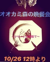 オオカミ森の晩餐会、今年も開催✨ - ヨウル☆プッキのへんチョコ日記