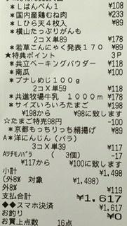 10月23日のお買い物 - ブツヨク日和-年収300万円で目指せ丁寧な暮らし