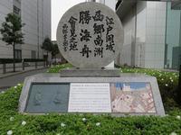 薩摩藩蔵屋敷跡(新江戸百景めぐり㊻) - 気ままに江戸♪  散歩・味・読書の記録