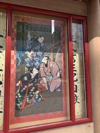芸術祭十月大歌舞伎(夜の部)→Wヘッダー後半戦 - 旦那@八丁堀