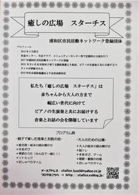 【4月開催中止】音楽とおはなしの会 - 癒しの広場 スターチス