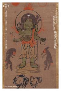 恒例「座辺の骨董展」を開催。幾一里にて。11月23日~12月1日まで。 - 京都の骨董&ギャラリー「幾一里のブログ」