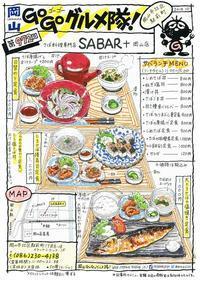 SABAR+岡山店 - 岡山・Go Go グルメ隊!!