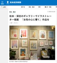 個展スタート!松本経済新聞さんでご紹介いただきました。 - まゆみん MAYUMIN Illustration Arts