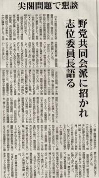野党共闘で尖閣諸島問題での懇談、民間英語試験導入延期法案も提出 - ながいきむら議員のつぶやき(日本共産党長生村議員団ブログ)