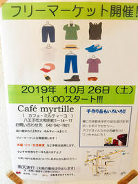 フリーマーケット! - Cafe Myrtille
