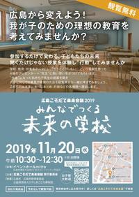 【オススメイベント】11/20(水)広島こそだて未来会議 - 森のようちえん まめとっこ