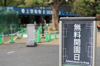 【上野動物園】part 1 - うろ子とカメラ。