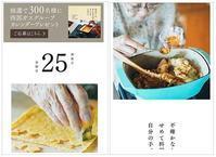 桧山タミ 日めくりカレンダーがWEBで見られます - Kitchen Paradise Aya's Diary