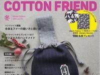 新刊+キット販売のお知らせ - dekobo