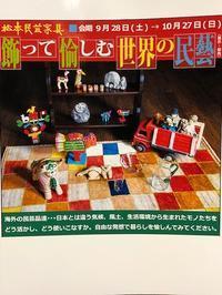 飾って楽しむ世界の民藝いよいよ27日迄 - 松本民芸家具公認ブログ