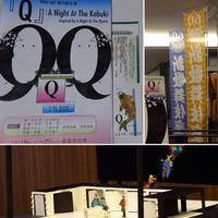 眼福で幸せな3時間!NODA・MAP(野田マップ) 『Q』10/23 新歌舞伎座 - ♪ミミィの毎日(-^▽^-) ♪