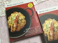 大磯うつわの日 - 恋するお菓子