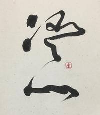 小さきもの        「心」 - 筆文字・商業書道・今日の一文字・書画作品<札幌描き屋工山>