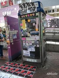 太子站B1出口 - 香港貧乏旅日記 時々レスリー・チャン