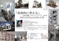 中川エリカの講演会「身体的に考える」のお知らせ - ヒトチカ日記