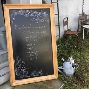 marche+kamakura vol.16 Close しました - marche+(plus)kamakura