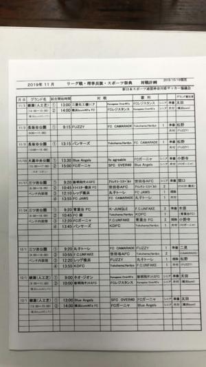 11月・12月の予定 - シニアサッカー(46歳からの)