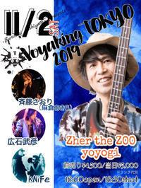 ★西山史晃 主催「Voyaging TOKYO 2019 秋」ゲスト出演★ - 麻倉あきらOfficial Blog『No Songs! No Life!』