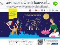 1023日目・【観光】ロイクラトン・リバーフェスティバル@バンコク - プラチンブリ@タイと日本を行ったり来たり