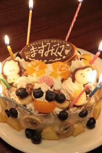 オリジナル誕生日ケーキ - くのさんち