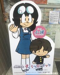 小山田いくさんの「すくらっぷブック」ポップが小諸に(R011021確認) - 蜃気楼の如く