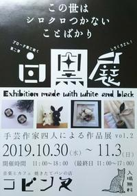 白黒展 - JUKKO