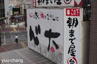 倉敷駅前「しんたぁ!?」 - 下手糞でも楽しめりゃいいじゃんPHOTO BLOG