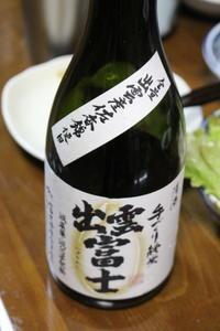 富士酒造「出雲富士」純米 - やっぱポン酒でしょ!!(日本酒カタログ)