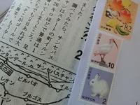 82円切手 - 風路のこぶちさわ日記