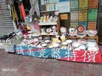 乳豬飯外賣 - 香港貧乏旅日記 時々レスリー・チャン