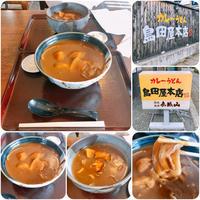 カレーうどん 島田屋本店 .2 - 食べる喜び、飲む楽しみ。 ~seichan.blog~