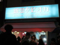 【板橋情報】銀河タピオカ 板橋店が10月25日にオープン - 岐阜うまうま日記(旧:池袋うまうま日記。)