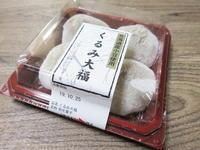 北海道産小豆使用 くるみ大福@藤フード - 岐阜うまうま日記(旧:池袋うまうま日記。)