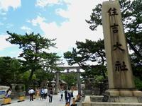 大阪そぞろ歩き:住吉大社(その1) - 日本庭園的生活