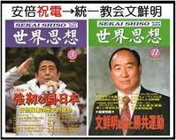 世耕と北朝鮮宗教の統一教会が関係ない?では、安倍晋三はどうなんだ? - 蒼莱ブログ