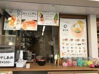 秋メニュー追加しました。 - はんなりかふぇ・京の飴工房 「憩和井(iwai)  八坂店」Cafe iwai Yasaka and Kyoto_Candy Shop