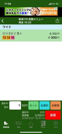20191027予想回顧&馬券収支 - 競馬好きサラリーマンの週末まで待てない!
