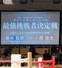 最強後楽園 - 本多ボクシングジムのSEXYジャーマネ日記