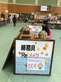 あすぴあフェスタ - 波止釣り放浪記 part3