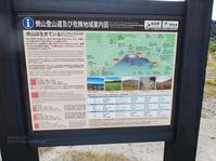 2019.9.15 玉川温泉 - 青空に浮かぶ月を眺めながら