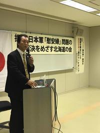 【終了しました】10月6日(日)テキサス親父日本事務局長・藤木俊一先生講演会開催 - 捏造 日本軍「慰安婦」問題の解決をめざす北海道の会
