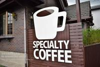 春日部の住宅街で味わうスペシャリティなコーヒー「キオラコーヒー」 - ワタシの旅じかん Go around the world!