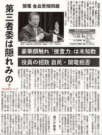 関電金品受領問題第三者委は隠れみの?/こちら特報部東京新聞 - 瀬戸の風