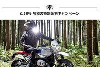 令和の特別金利キャンペーンのご紹介 - motorrad kyoto staff blog