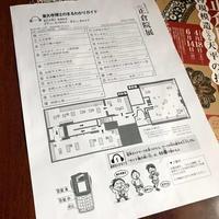 第71回正倉院展の子供用音声ガイドのはなし - 短調亭日乗〆老いぼれ日記