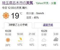 秋晴れ!暑くも寒くもない気持ちの良い気象は希少 - RÖUTE・G DRIVE AFTER DEATH