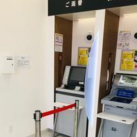 銀行のCD機の隣に両替機があったので、ちょっとつかってみようと! - 設計事務所 arkilab